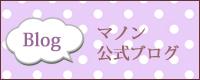 マノン公式ブログ